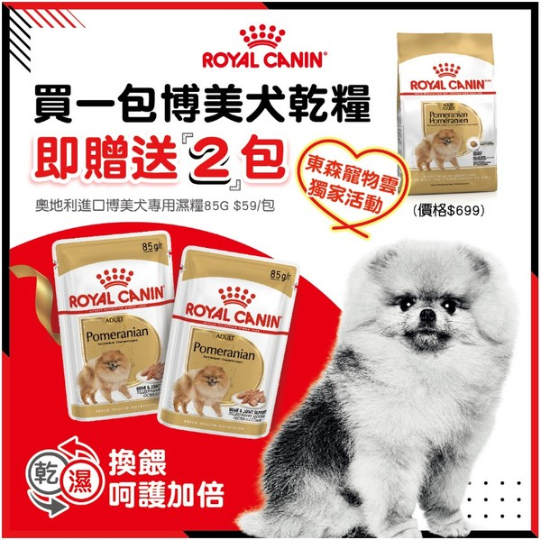 【法國皇家 ROYAL CANIN】PA博美成犬1.5KG優惠組