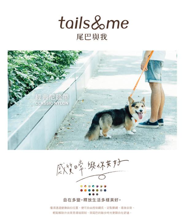【tails & me 尾巴與我】尼龍帶多功能標準款牽繩-粉橘深棕