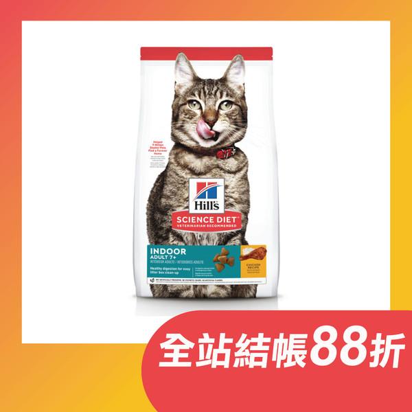 【Hill's 希爾思】室內熟齡貓 雞肉 (1.58公斤/7.03公斤)