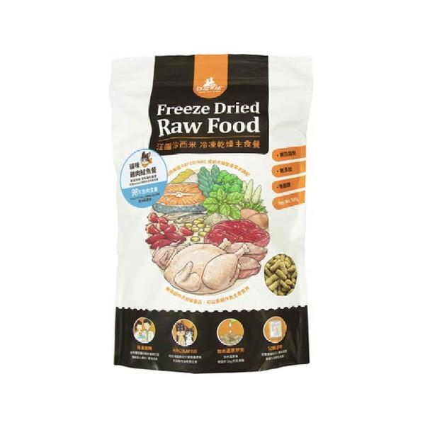 【汪喵星球】貓咪冷凍乾燥生食餐-鮭魚雞肉500g
