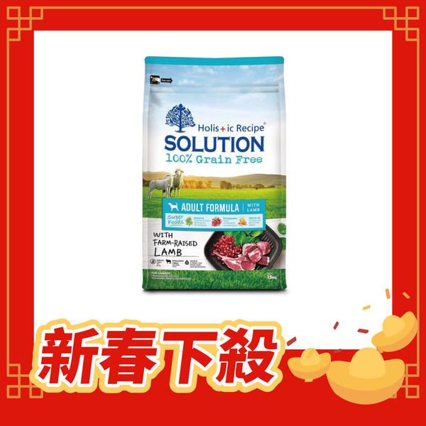 【SOLUTION 耐吉斯】超級無穀系列成犬糧 羊肉(小顆粒)1.5kg/15kg