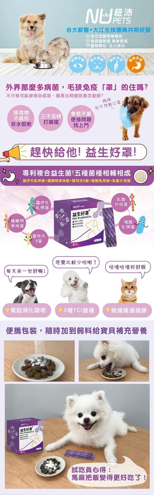 【紐沛 NU Pets】Dr.益生好罩30小包