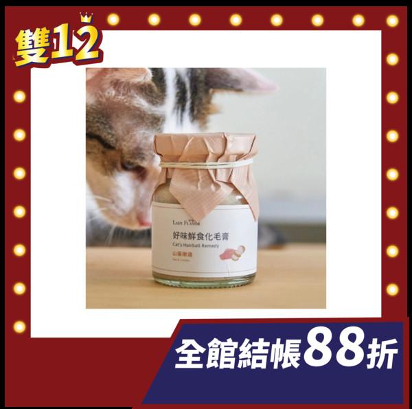 【好味小姐】好味化毛膏(65g)-山藥嫩雞/山藥鮮魚/南瓜嫩雞