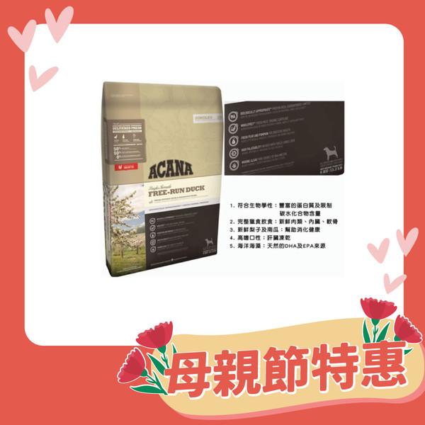 【ACANA 愛肯拿】無穀單一蛋白低敏犬糧-美膚鴨肉歐梨 (1kg/2kg/6kg/11.4kg)