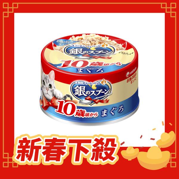 【Unicharm-嬌聯】銀湯匙貓罐頭鮪魚10歲70g
