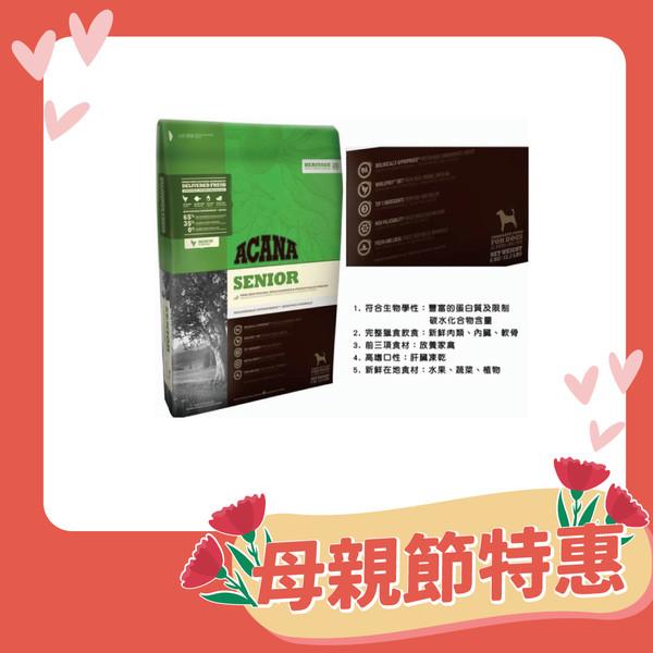 【ACANA 愛肯拿】無穀老犬-放養雞肉蔬果 (2kg/6kg/11.4kg)