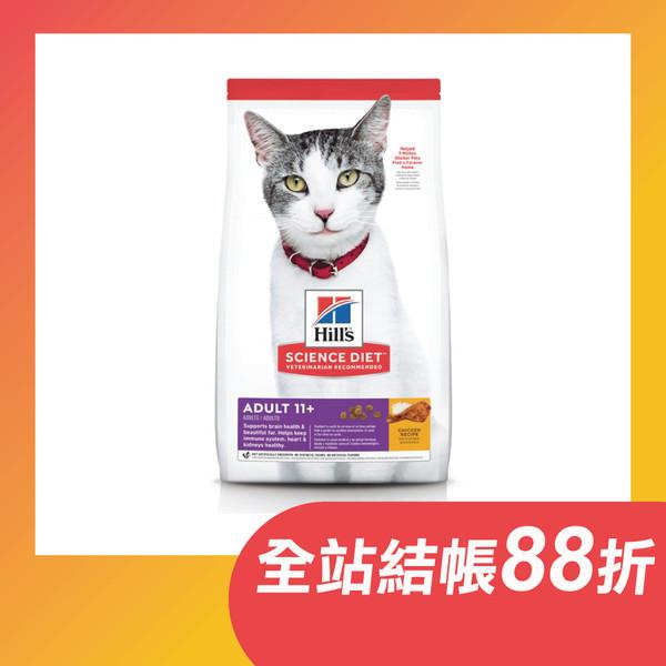 【Hill's 希爾思】超高齡貓 雞肉 (1.58/3.17/7.03公斤)