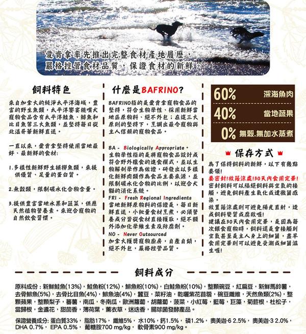 064992541606愛肯拿(犬)太平洋享宴-挑嘴多種魚薰衣草6kg