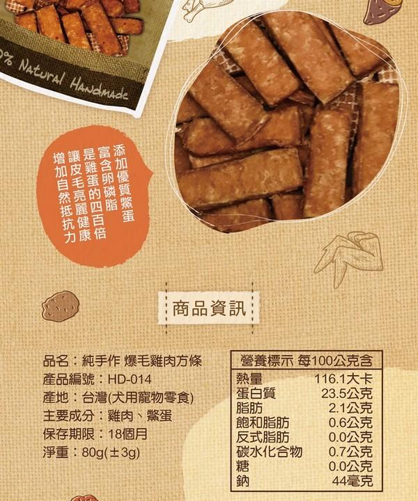 【共饗食堂】爆毛雞肉條100g4712589727280