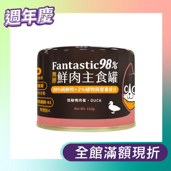 【汪喵星球】貓用98_鮮肉無膠主食罐低敏鴨肉165g.jpg