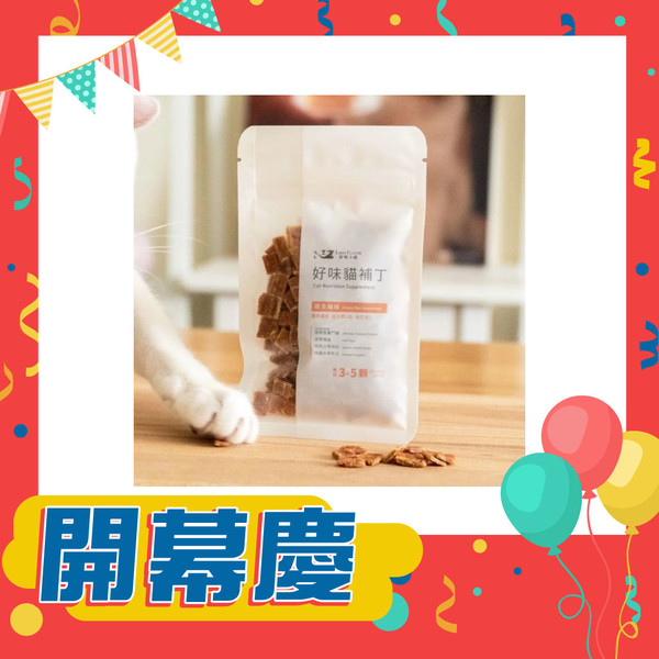 【好味小姐】好味貓補丁45g-共4種口味