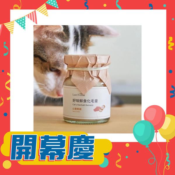 【好味小姐】好味貓補丁膳食纖維45g