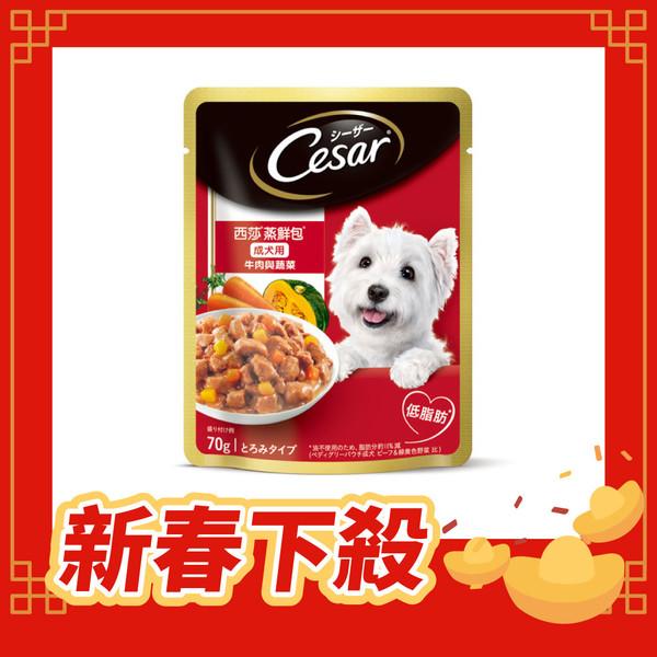 【西莎 Cesar】西莎犬用餐盒-嫩烤火雞口味100g