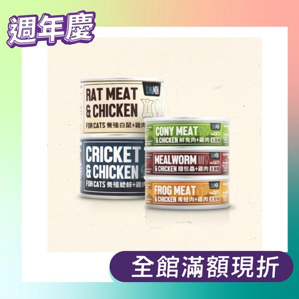 【怪獸部落】LitoMon-貓野味無膠主食罐(82g-165g)