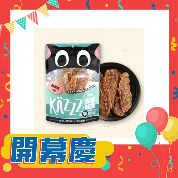 【怪獸部落】犬貓凍乾零食(50g)-雞里肌