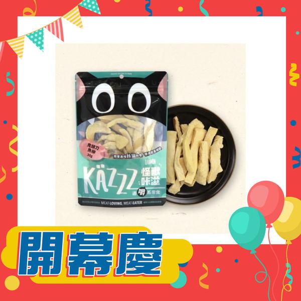 【怪獸部落】犬貓冷凍零食(30g)-鬼頭刀