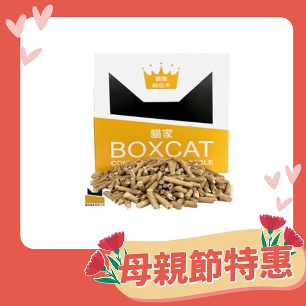 【國際貓家-BOXCAT】黃標松木木屑砂15lb