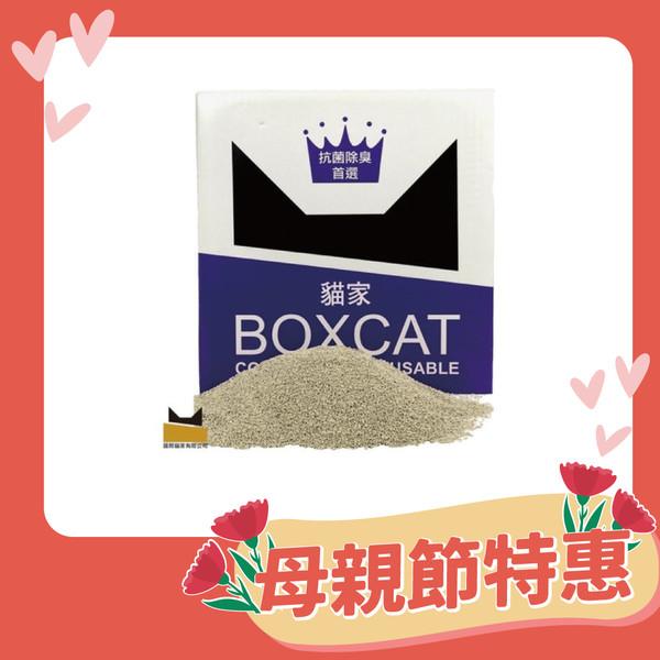 【國際貓家 BOXCAT】紫標威力除臭奈米銀粒子貓砂22lb