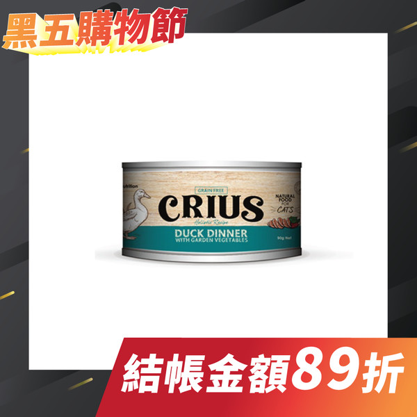 【CRIUS 克瑞斯】紐西蘭天然無穀貓用主食罐-低敏鴨(90G/175G)