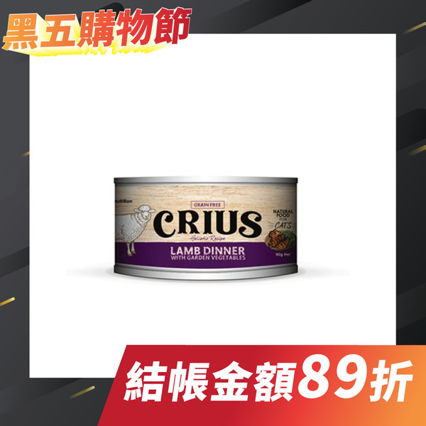 【CRIUS-克瑞斯】紐西蘭天然無穀貓用主食罐-牧野羊(90G-175G)