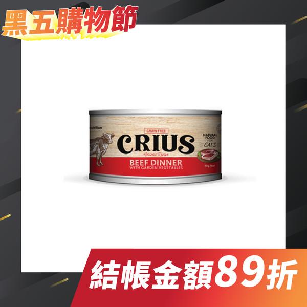 【CRIUS-克瑞斯】紐西蘭天然無穀貓用主食罐-風味牛(90G-175G)
