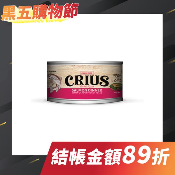 【CRIUS 克瑞斯】紐西蘭天然無穀貓用主食罐-野生鮭(90G/175G)