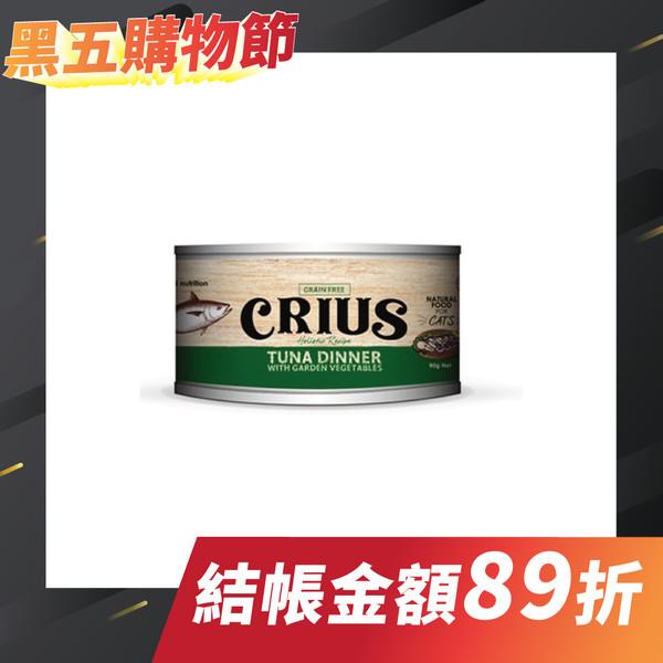 【CRIUS 克瑞斯】紐西蘭天然無穀貓用主食罐-鮮鮪魚(90G/175G)
