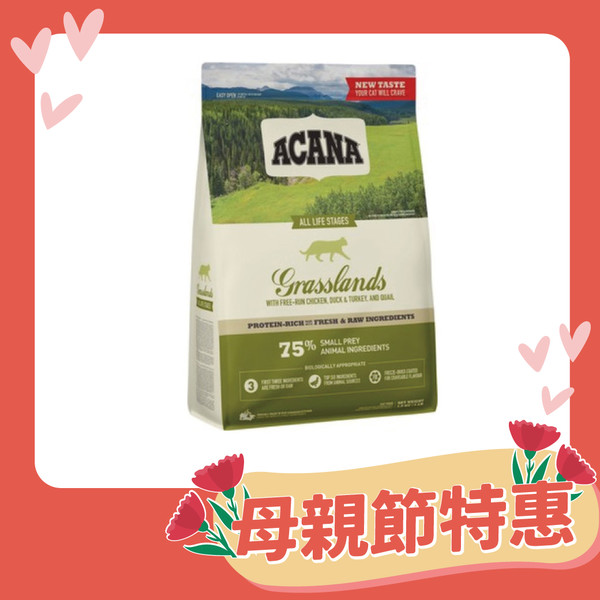 【ACANA-愛肯拿】草原盛宴貓糧-放養鴨肉+薑黃