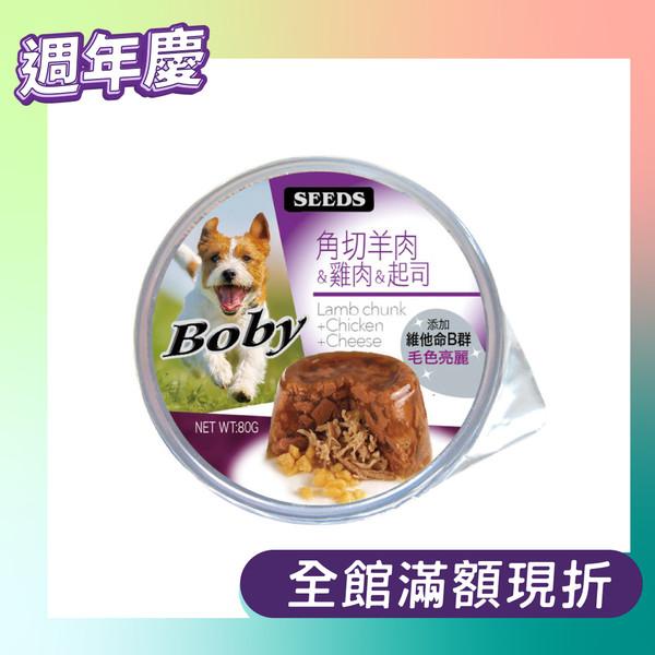 【惜時SEEDS】BOby餐杯(角切羊+雞肉+起司)80g-罐