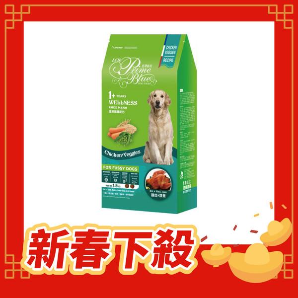 【藍帶廚坊】健康挑嘴狗雞肉蔬果1.5kg/10kg