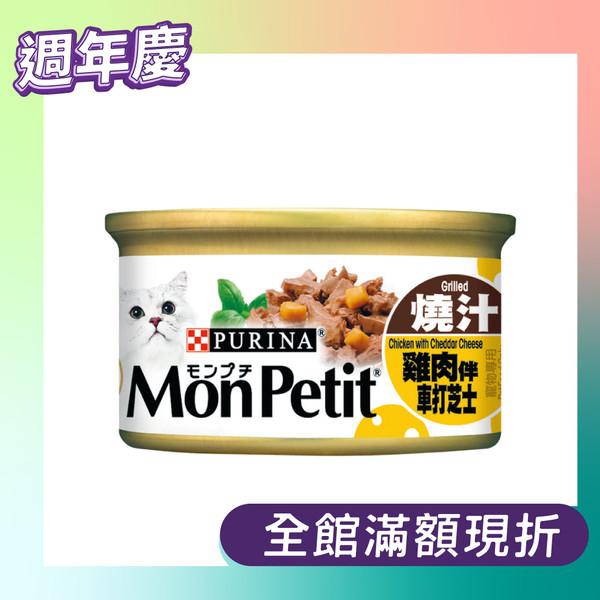 【貓倍麗MonPetit】美國經典主食罐-香烤嫩雞拌巧達起司85g