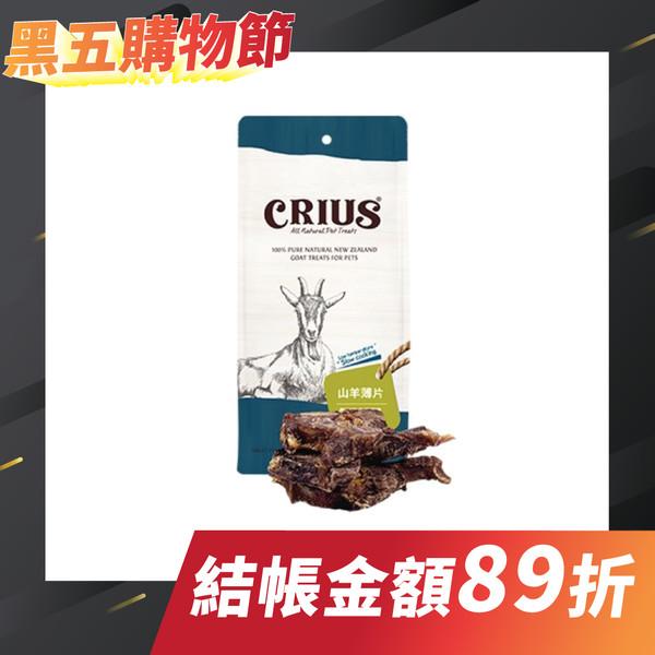 【CRIUS-克瑞斯】紐西蘭天然山羊薄片100g