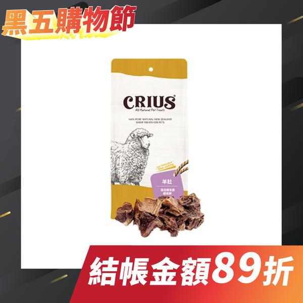 【CRIUS 克瑞斯】紐西蘭天然羊肚70g