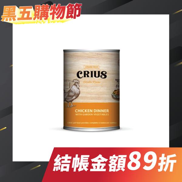 【CRIUS-克瑞斯】紐西蘭天然無穀犬用主食罐-放養雞(375G)