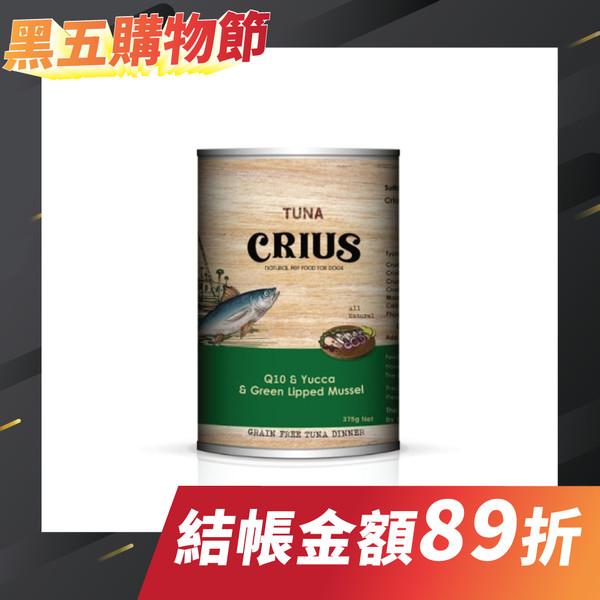 【CRIUS 克瑞斯】紐西蘭天然無穀犬用主食罐-鮮鮪魚(375G)