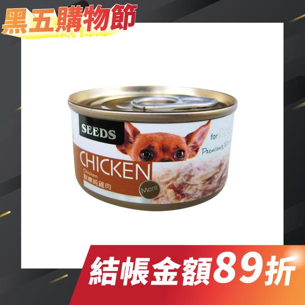 【惜時SEEDS】CHICKEN愛狗天然食(鮮嫩純雞)70g-罐