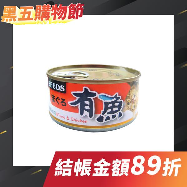 【惜時SEEDS】有魚貓餐-鮪魚+鮮嫩雞肉170g-罐