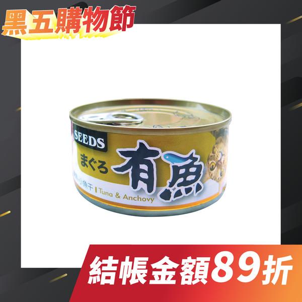 【惜時SEEDS】有魚貓餐-鮪魚+小魚干170g-罐