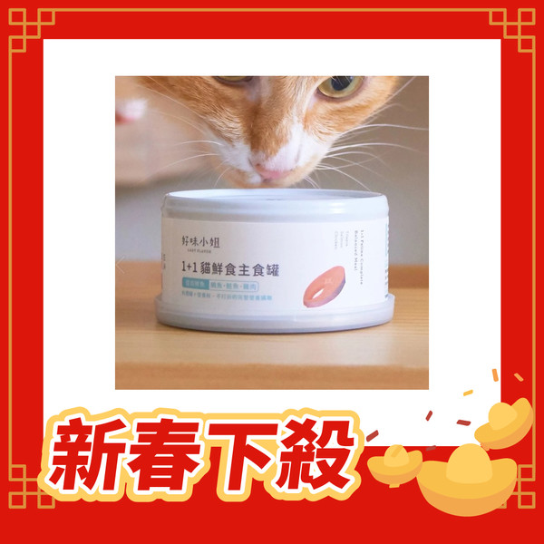 【好味小姐】1+1貓鮮食主食罐-慢燉鮮魚