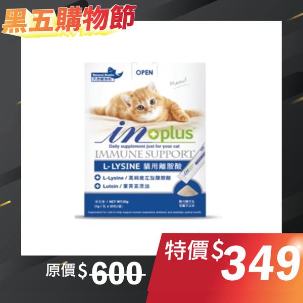 【IN-Plus】L-LYSINE貓用離胺酸30入(1g-包)