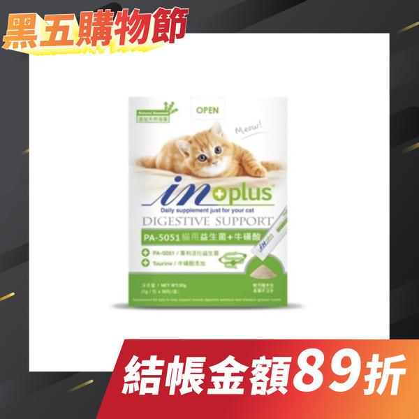 【IN-Plus】PA-5051貓用益生菌plus牛磺酸30入(1g/包)
