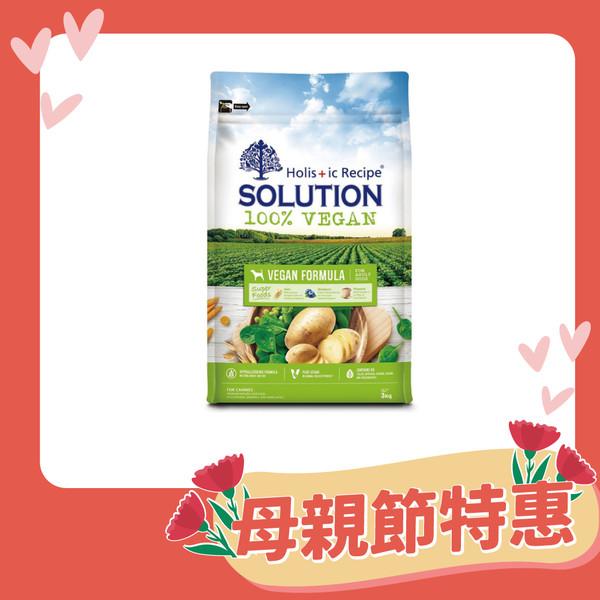 【SOLUTION-耐吉斯】維根成犬純素食3kg