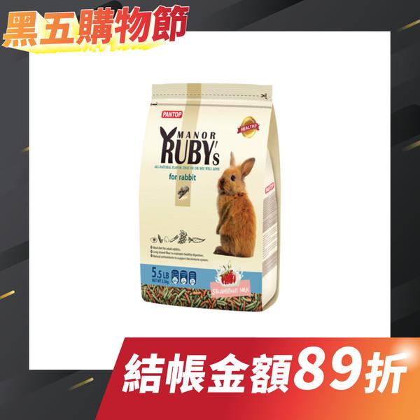 【PANTOP邦比】莊園寵物兔糧-(草莓牛奶)-2.5kg