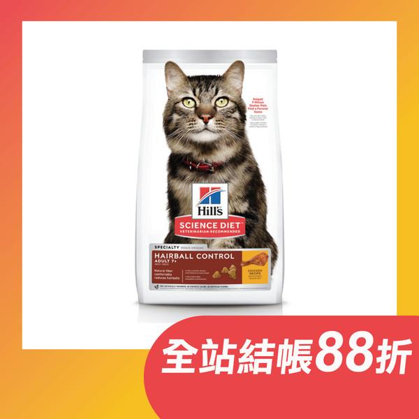 【Hill's 希爾思】毛球控制 高齡貓 雞肉 (1.58/3.17/7.03公斤)