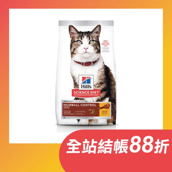 【Hill's 希爾思】毛球控制 成貓 雞肉 (1.58/3.17/7.03公斤)