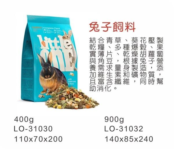【little ONE】兔子飼料400g