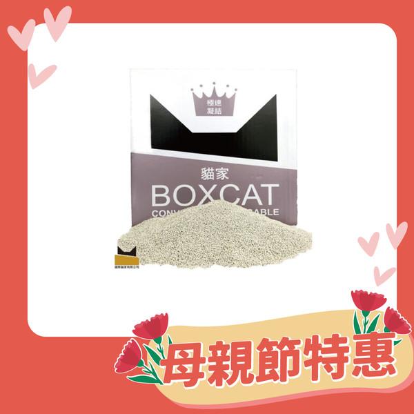 【國際貓家-BOXCAT】灰標極速凝結小球砂22lb