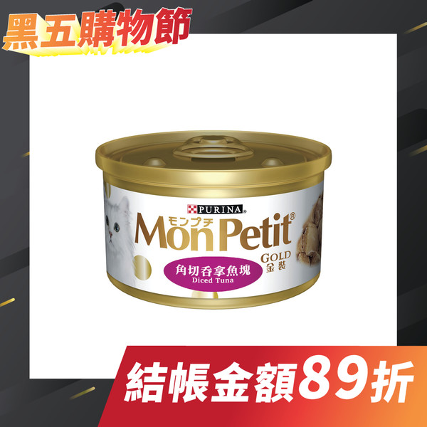 【貓倍麗MonPetit】金罐 角切鮮鮪魚 85g