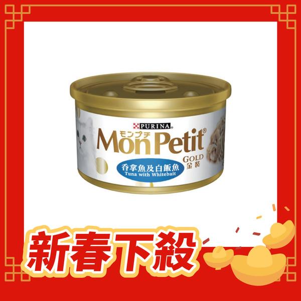 【貓倍麗MonPetit】金罐-鮮嫩鮪魚銀魚-85g