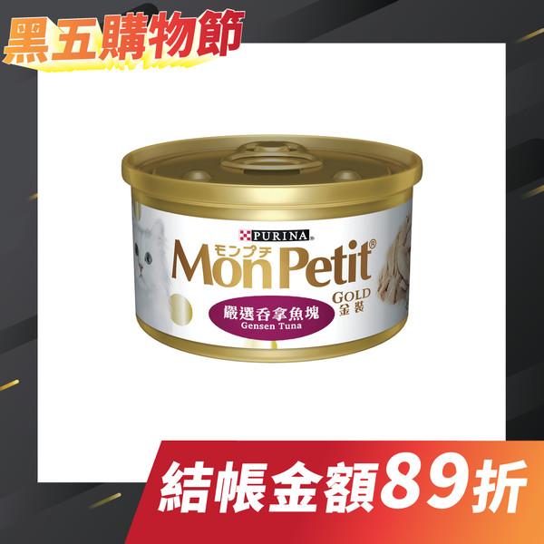 【貓倍麗MonPetit】金罐 懷石鮪魚料理 85g
